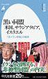 黒い同盟 米国、サウジアラビア、イスラエル 「反イラン枢軸」の暗部