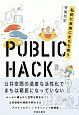 PUBLIC HACK 私的に自由にまちを使う