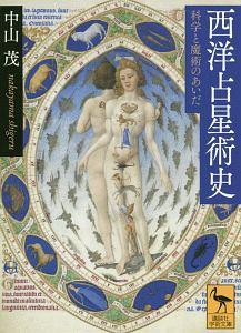 中山茂『西洋占星術史 科学と魔術のあいだ』