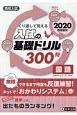 くり返して覚える入試の基礎ドリル300問国語 高校入試 2020 きそもんシリーズ6