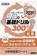 くり返して覚える入試の基礎ドリル300問社会 高校入試 2020 きそもんシリーズ7