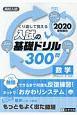 くり返して覚える入試の基礎ドリル300問数学 高校入試 2020 きそもんシリーズ8