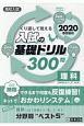 くり返して覚える入試の基礎ドリル300問理科 高校入試 2020 きそもんシリーズ9