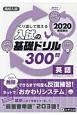 くり返して覚える入試の基礎ドリル300問英語 高校入試 2020 きそもんシリーズ10