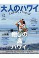 大人のハワイ (42)