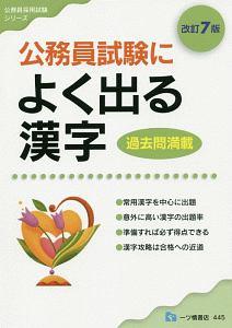 公務員試験情報研究会『公務員試験によく出る漢字』