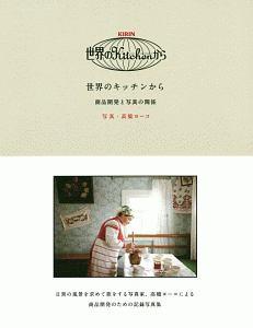 高橋ヨーコ『世界のキッチンから 商品開発と写真の関係』
