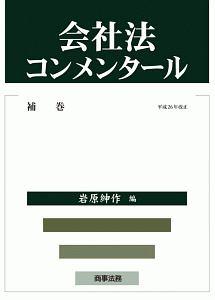 岩原紳作『会社法コンメンタール 補巻 平成26年改正』