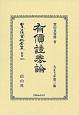 日本立法資料全集 別巻 有價證券論 (1235)