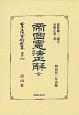 日本立法資料全集 別巻 帝國憲法正解 全 (1236)