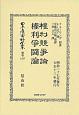 日本立法資料全集 別巻 權利競爭論・権利爭鬪論 (1237)