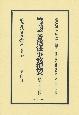 日本立法資料全集 別巻 地方事務叢書 第七編 普選法事務提要 昭和2年再販 地方自治法研究復刊大系274 (1084)
