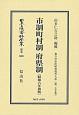 日本立法資料全集 別巻 市制町村制 府県制<初版> 昭和6年 地方自治法研究復刊大系275 (1085)