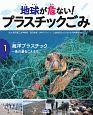 地球が危ない!プラスチックごみ 海洋プラスチック~魚の量をこえる!? (1)