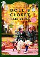 2人のおそろいコーデを楽しむ DOLL'S CLOSET PAIR STYLE 男女や女の子同士で着せたいドール服が作れる!