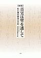 真実は壁を透して 松川事件被告の手記<新版>