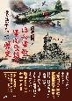 昭和軍歌・軍国歌謡の歴史 歌と戦争の記憶 歌と戦争の記憶