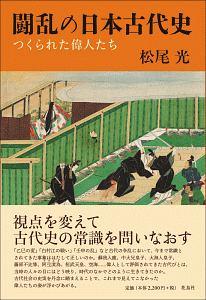 闘乱の日本古代史