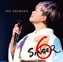 島津亜矢『SINGER6』