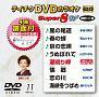 テイチクDVDカラオケ スーパー8 W Vol.11