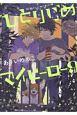 ひとりじめマイヒーロー (9)