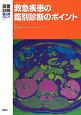 救急疾患の鑑別診断のポイント 画像診断増刊 39-11