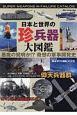 日本と世界の珍兵器大図鑑
