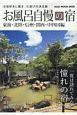 お風呂自慢の宿 東海・北陸・信州・関西・中四国編 2020 湯宿好きに贈る、宿選びの決定版