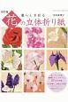 暮らしを彩る花の立体折り紙<改訂版>