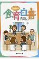 食育白書 令和元年 「食」の知識と選択する力を養う食育を目指して