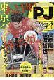 TOKYO 2020 PARALYMPIC JUMP (3)