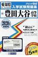 豊田大谷高等学校 2020 愛知県国立・私立高等学校入学試験問題集41