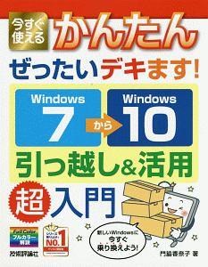 『今すぐ使えるかんたん ぜったいデキます! Windows7→10 引っ越し&活用 超入門』門脇香奈子