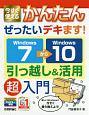 今すぐ使えるかんたん ぜったいデキます! Windows7→10 引っ越し&活用 超入門