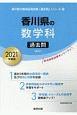 香川県の数学科 過去問 2021 香川県の教員採用試験「過去問」シリーズ