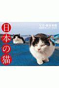 岩合光昭 カレンダー 日本の猫 2020