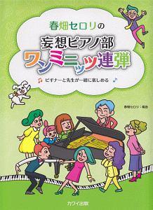 『春畑セロリの妄想ピアノ部ワンミニッツ連弾』春畑セロリ