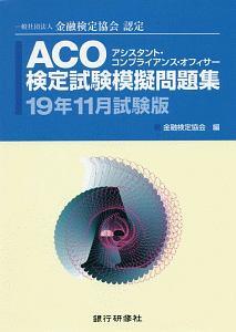 ACO検定試験模擬問題集<試験版> 2019.11
