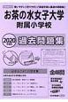 お茶の水女子大学附付属小学校 過去問題集 2020 <首都圏版>29