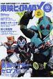 東映ヒーローMAX (60)