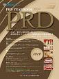PRD YEARBOOK 2019 別冊ザ・クインテッセンス AAP・EFPの新分類に基づく歯周疾患とインプラン
