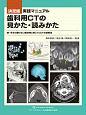 実践マニュアル 歯科用CTの見かた・読みかた<決定版> 続・今さら聞けない歯科用CBCTとCTの読像法
