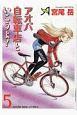 アオバ自転車店といこうよ! (5)