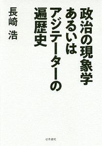 長崎浩『政治の現象学あるいはアジテーターの遍歴史』