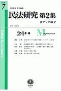 民法研究 2-7 東アジア編7