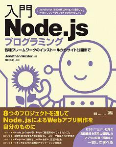 吉川邦夫『入門Node.jsプログラミング』