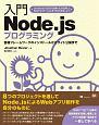 入門Node.jsプログラミング