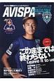 AVISPA MAGAZINE アビスパ福岡オフィシャルマガジン(20)