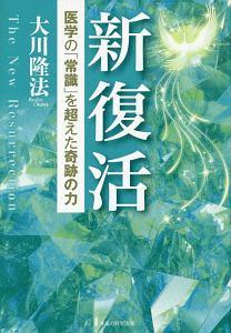 『新復活』大川隆法