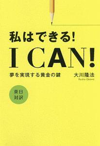 『I CAN! 私はできる! 夢を実現する黄金の鍵』大川隆法